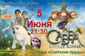 Anons_sobiyiy_dlya_detey_4-5_06_16_7