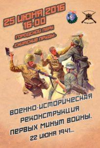 Anons_sobiytiy_dlya_detey_25-26_06_16_2