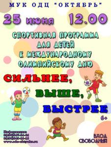 Anons_sobiytiy_dlya_detey_25-26_06_16_4