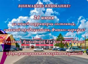 Anons_sobiytiy_dlya_detey_25-26_06_16_5