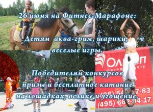Anons_sobiytiy_dlya_detey_25-26_06_16_6