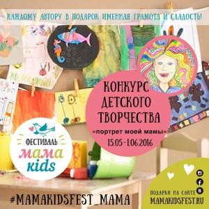 mamakidsfest_3