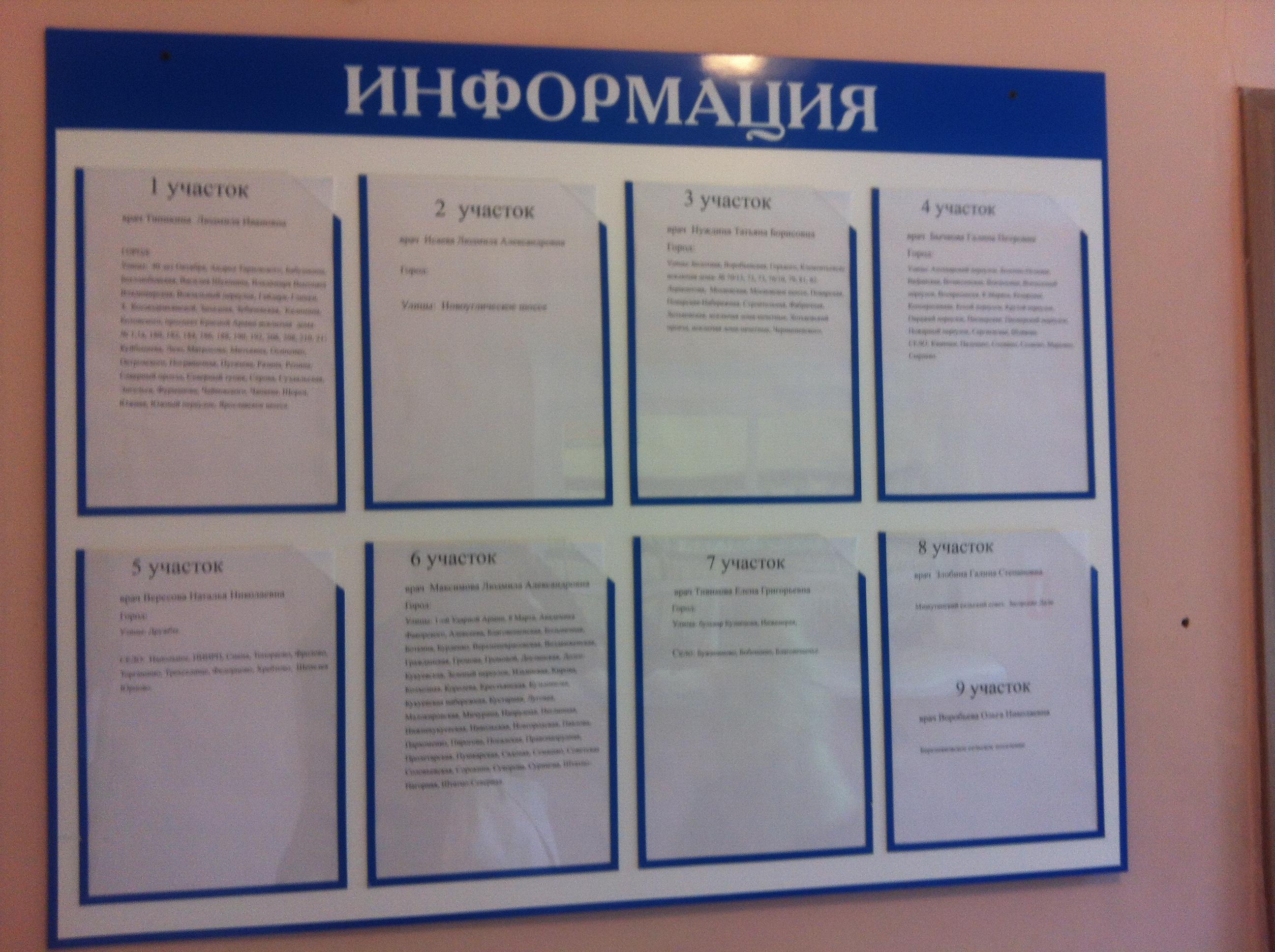 Больничные листы город Сергиев Посад