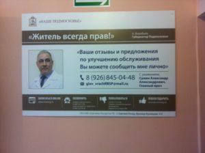 zhenskaya-konsultatsiya-v-sergievom-posade_3