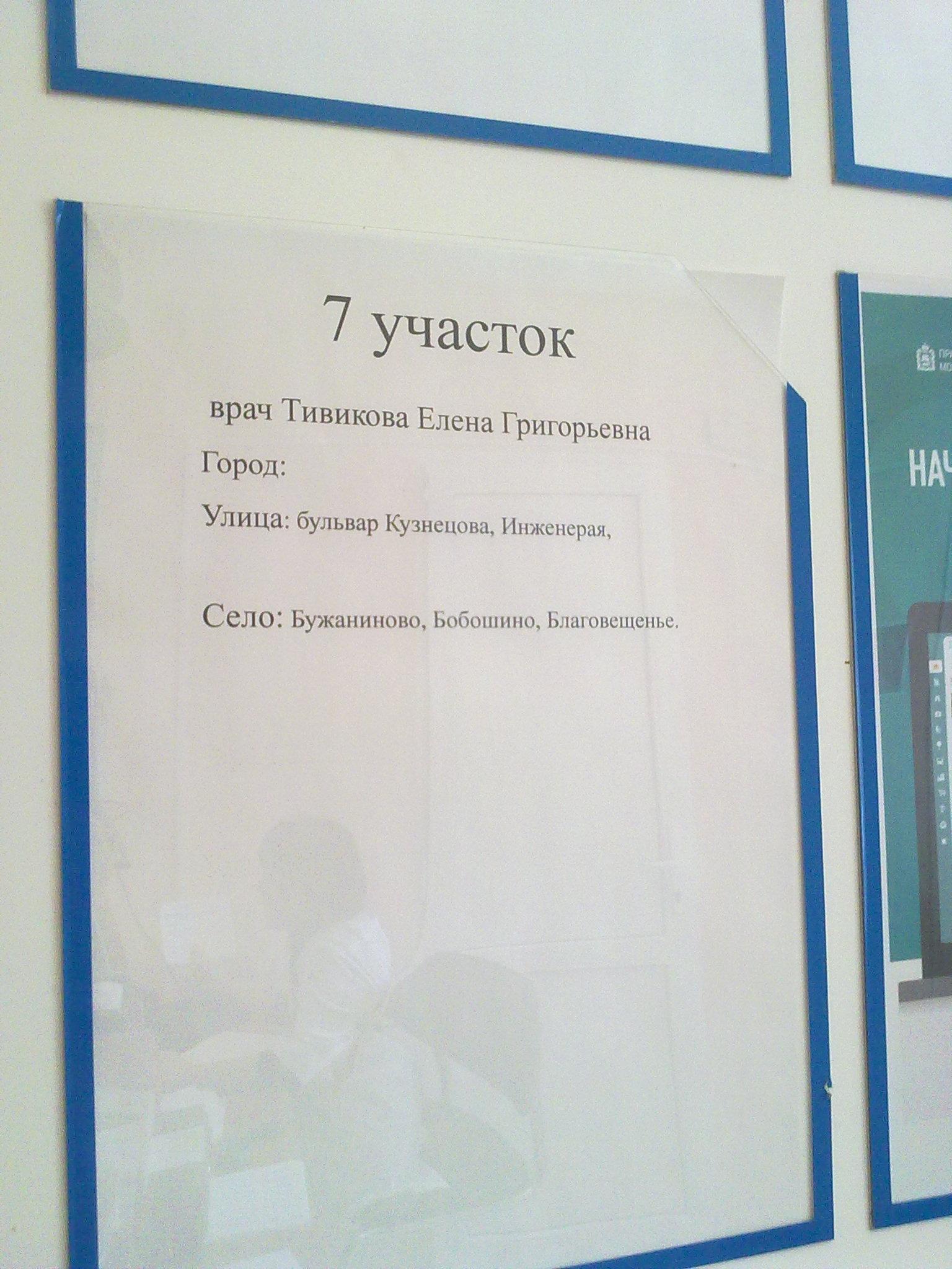 Где оформить больничный лист официально в Хотьково