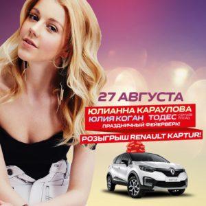 Anons_sobiyiy_dlya_detey_27-28_8_16_11
