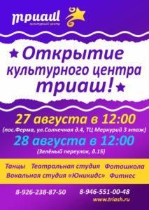 Anons_sobiyiy_dlya_detey_27-28_8_16_2