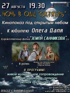 Anons_sobiyiy_dlya_detey_27-28_8_16_3