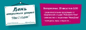 Anons_sobiyiy_dlya_detey_27-28_8_16_5