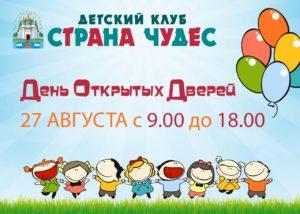 Anons_sobiyiy_dlya_detey_27-28_8_16_6