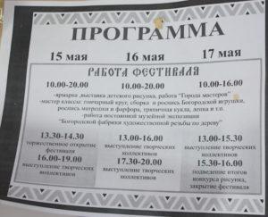 bogorodskaya-igrushka-festival-v-bogorodskom-v-mae-2015-goda_0025