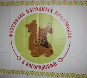 bogorodskaya-igrushka-festival-v-bogorodskom-v-mae-2015-goda_0082_