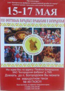 bogorodskaya-igrushka-festival-v-bogorodskom-v-mae-2015-goda_0812_