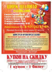 tsirk-v-sergievom-posade_2