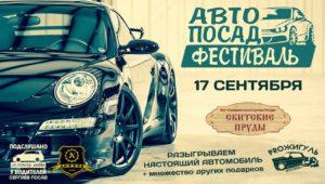 anons_sobitiy_dlya_detey_17_18_9_16_14