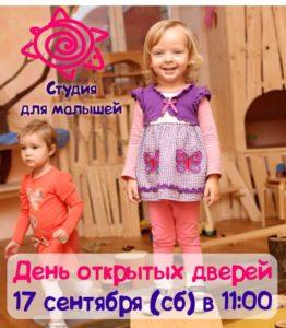anons_sobitiy_dlya_detey_17_18_9_16_3