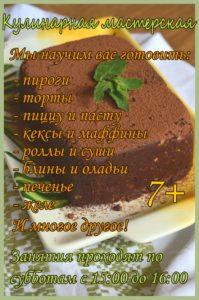 anons_sobitiy_dlya_detey_17_18_9_16_6