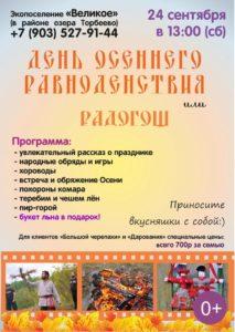 anons_sobitiy_dlya_detey_24_25_9_16_