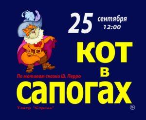 anons_sobitiy_dlya_detey_24_25_9_16_10