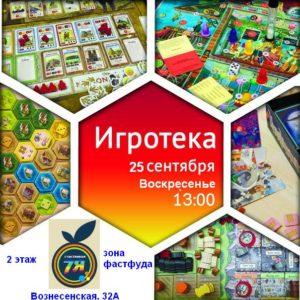 anons_sobitiy_dlya_detey_24_25_9_16_2