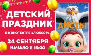 anons_sobitiy_dlya_detey_24_25_9_16_4