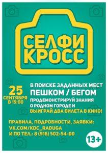 anons_sobitiy_dlya_detey_24_25_9_16_6