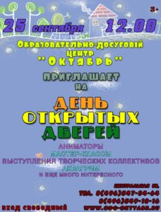 anons_sobitiy_dlya_detey_24_25_9_16_8