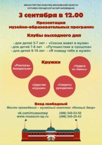 Anons_sobiyiy_dlya_detey_3-4_9_16_