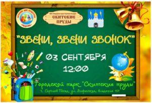 Anons_sobiyiy_dlya_detey_3-4_9_16_2