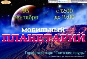 Anons_sobiyiy_dlya_detey_3-4_9_16_3