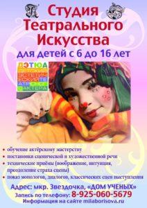 sergiev_posad_teatr
