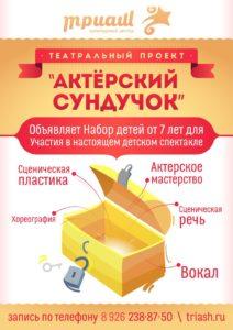 sergiev_posad_teatr_14