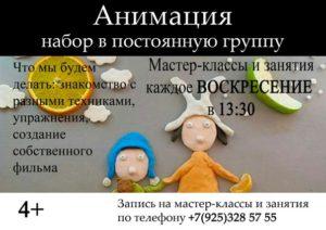 anons-sobytij-dlya-detej-na-12-13-noyabrya-2016-sergiev-posad_