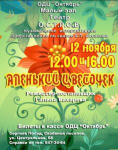 anons-sobytij-dlya-detej-na-12-13-noyabrya-2016-sergiev-posad_1