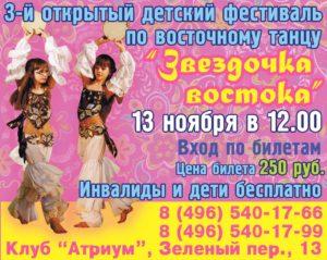 anons-sobytij-dlya-detej-na-12-13-noyabrya-2016-sergiev-posad_10