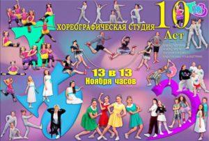 anons-sobytij-dlya-detej-na-12-13-noyabrya-2016-sergiev-posad_15