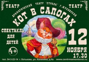 anons-sobytij-dlya-detej-na-12-13-noyabrya-2016-sergiev-posad_16
