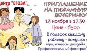 anons-sobytij-dlya-detej-na-12-13-noyabrya-2016-sergiev-posad_9