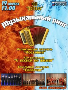 anons-sobytij-dlya-detej-na-19-20-noyabrya-2016-sergiev-posad_13