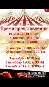 anons-sobytij-dlya-detej-na-19-20-noyabrya-2016-sergiev-posad_17