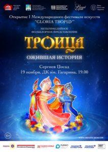 anons-sobytij-dlya-detej-na-19-20-noyabrya-2016-sergiev-posad_3