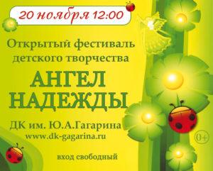 anons-sobytij-dlya-detej-na-19-20-noyabrya-2016-sergiev-posad_4