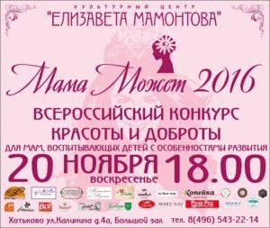 anons-sobytij-dlya-detej-na-19-20-noyabrya-2016-sergiev-posad_6