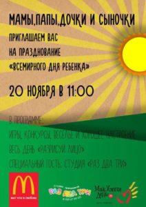 anons-sobytij-dlya-detej-na-19-20-noyabrya-2016-sergiev-posad_7