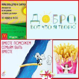 anons-sobytij-dlya-detej-na-19-20-noyabrya-2016-sergiev-posad_8
