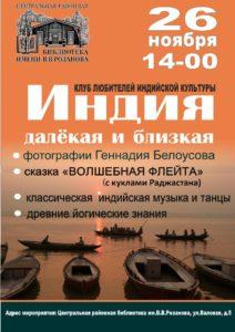 anons-sobytij-dlya-detej-na-26-noyabrya-2016-sergiev-posad_