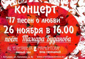 anons-sobytij-dlya-detej-na-26-noyabrya-2016-sergiev-posad_4