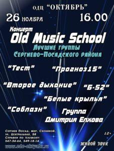 anons-sobytij-dlya-detej-na-26-noyabrya-2016-sergiev-posad_5