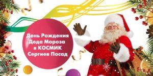 anons-sobytij-dlya-detej-na-26-noyabrya-2016-sergiev-posad_6