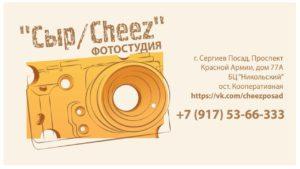 fotostudii-g-sergiev-posad_cheez_8